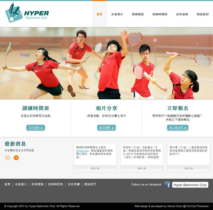 picture of Hyper Badminton Club screenshot 1 of 3