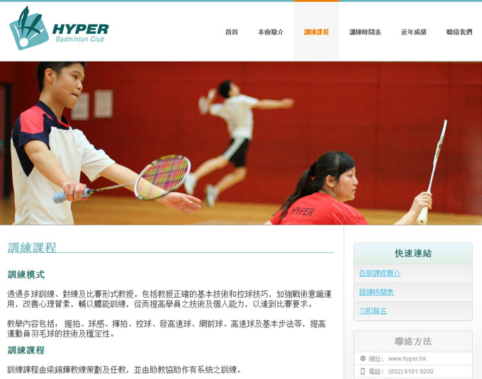picture of Hyper Badminton Club screenshot 3 of 3